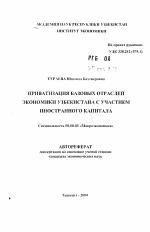 Приватизация базовых отраслей экономики Узбекистана в участием  Автореферат диссертации по теме Приватизация базовых отраслей экономики Узбекистана в участием иностранного капитала