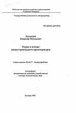 Темы дипломных работ по землеустроительному проектированию 1286