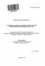 Совершенствование механизма приватизации промышленных предприятий  Совершенствование механизма приватизации промышленных предприятий России тема автореферата по экономике скачайте бесплатно автореферат диссертации