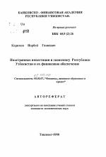 Иностранные инвестиции в экономику Республики Узбекистан и их  Автореферат диссертации по теме Иностранные инвестиции в экономику Республики Узбекистан и их финансовое обеспечение