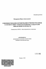 Совершенствование формирования отчетности банков в соответствии с  Совершенствование формирования отчетности банков в соответствии с международными стандартами финансовой отчетности тема автореферата
