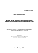 Развитие системы материально технического обеспечения предприятий  Автореферат диссертации по теме Развитие системы материально технического обеспечения предприятий шинной промышленности на принципах логистики