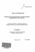 Формирование сбалансированного товарного портфеля  Формирование сбалансированного товарного портфеля предпринимательской структуры тема автореферата по экономике скачайте бесплатно автореферат диссертации