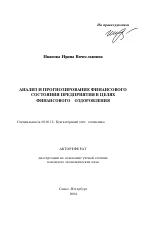 Анализ и прогнозирование финансового состояния предприятия в целях  Автореферат диссертации по теме Анализ и прогнозирование финансового состояния предприятия в целях финансового оздоровления