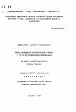 Организация заработной платы и пути её совершенствования на  Автореферат диссертации по теме Организация заработной платы и пути её совершенствования на примере хлопковой промышленности Республики Узбекистан