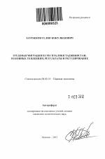 Трудовая миграция из Республики Таджикистан тема научной работы  Трудовая миграция из Республики Таджикистан тема автореферата по экономике скачайте бесплатно автореферат диссертации в