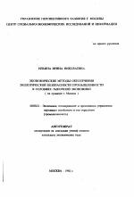 Экономические методы обеспечения экологической безопасности  Автореферат диссертации по теме Экономические методы обеспечения экологической безопасности промышленности в условиях рыночной экономики