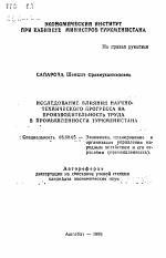 Исследование влияния научно технического прогресса на  Автореферат диссертации по теме Исследование влияния научно технического прогресса на производительность труда в промышленности Туркменистана