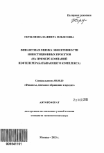 Финансовая оценка эффективности инвестиционных проектов тема  Финансовая оценка эффективности инвестиционных проектов тема автореферата по экономике скачайте бесплатно автореферат диссертации в