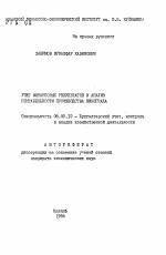 Учет финансовых результатов и анализ рентабельности производства  Автореферат диссертации по теме Учет финансовых результатов и анализ рентабельности производства винограда