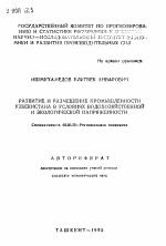 Развитие и размещение промышленности Узбекистана в условиях  Автореферат диссертации по теме Развитие и размещение промышленности Узбекистана в условиях водохозяйственной и экологической напряженности