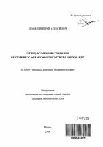 Методы совершенствования внутреннего финансового контроля  Методы совершенствования внутреннего финансового контроля корпораций тема автореферата по экономике скачайте бесплатно автореферат диссертации
