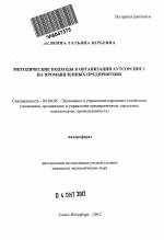 Методические подходы к организации аутсорсинга на промышленных  Автореферат диссертации по теме Методические подходы к организации аутсорсинга на промышленных предприятиях