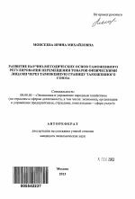 Развитие научно методических основ таможенного регулирования  Развитие научно методических основ таможенного регулирования перемещения товаров физическими лицами через таможенную границу Таможенного союза