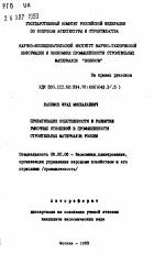 Приватизация собственности и развитие рыночных отношений в  Автореферат диссертации по теме Приватизация собственности и развитие рыночных отношений в промышленности строительных материалов России