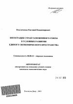 Интеграция стран Таможенного союза в условиях развития Единого  Интеграция стран Таможенного союза в условиях развития Единого экономического пространства тема автореферата по экономике