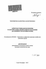 Адресная социальная помощь в системе социальной защиты населения  Автореферат диссертации по теме Адресная социальная помощь в системе социальной защиты населения