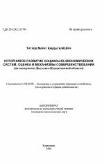 Устойчивое развитие социально экономических систем оценка и  Автореферат диссертации по теме Устойчивое развитие социально экономических систем оценка и механизмы совершенствования на материалах