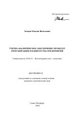 Учетно аналитическое обеспечение процедур реорганизации и  Автореферат диссертации по теме Учетно аналитическое обеспечение процедур реорганизации и банкротства предприятий