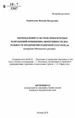 Мерчендайзинг в системе приоритетных направлений повышения  Автореферат диссертации по теме Мерчендайзинг в системе приоритетных направлений повышения эффективности деятельности предприятий розничной торговли