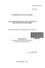Управленческий анализ себестоимости и рентабельности продукции  Управленческий анализ себестоимости и рентабельности продукции тема автореферата по экономике скачайте бесплатно автореферат диссертации