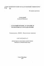 Аграрный кризис в Украине и проблемы его преодоления тема  Автореферат диссертации по теме Аграрный кризис в Украине и проблемы его преодоления
