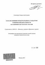 Каналы влияния международных стандартов банковской деятельности на  Автореферат диссертации по теме Каналы влияния международных стандартов банковской деятельности на банковскую систему России