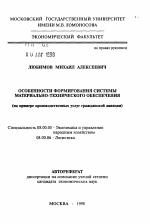 Особенности формирования системы материально технического  Автореферат диссертации по теме Особенности формирования системы материально технического обеспечения