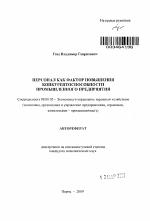 Персонал как фактор повышения конкурентоспособности промышленного  Автореферат диссертации по теме Персонал как фактор повышения конкурентоспособности промышленного предприятия