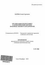 Организация контроллинга в логистической системе производственного  Автореферат диссертации по теме Организация контроллинга в логистической системе производственного предприятия