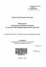 Повышение конкурентоспособности банка диссертация 6083