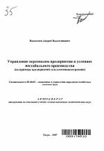 Управление персоналом предприятия в условиях нестабильного  Автореферат диссертации по теме Управление персоналом предприятия в условиях нестабильного производства