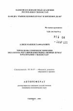 Проблемы совершенствования механизма регулирования рынка ценных  Автореферат диссертации по теме Проблемы совершенствования механизма регулирования рынка ценных бумаг в Республике Узбекистан