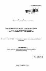 Формирование запасов запасных частей в логистических системах  Автореферат диссертации по теме Формирование запасов запасных частей в логистических системах металлургических предприятий
