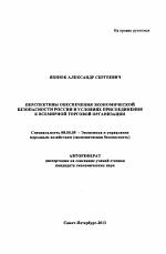 Перспективы обеспечения экономической безопасности России в  Автореферат диссертации по теме Перспективы обеспечения экономической безопасности России в условиях присоединения к всемирной торговой организации