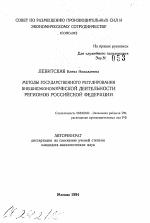 Методы государственного регулирования внешнеэкономической  Автореферат диссертации по теме Методы государственного регулирования внешнеэкономической деятельности регионов Российской Федерации