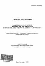Логистическая стратегия организации дистрибьюции потребительских  Автореферат диссертации по теме Логистическая стратегия организации дистрибьюции потребительских товаров на основе франчайзинга