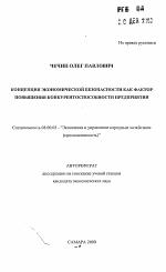 Концепция экономической безопасности как яактор повышения  Автореферат диссертации по теме Концепция экономической безопасности как яактор повышения конкурентоспособности предприятия