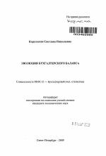 Эволюция бухгалтерского баланса тема научной работы скачать  Эволюция бухгалтерского баланса тема автореферата по экономике скачайте бесплатно автореферат диссертации в экономической библиотеке