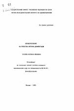 Ценообразование на проектно сметную документацию тема научной  Ценообразование на проектно сметную документацию тема автореферата по экономике скачайте бесплатно автореферат диссертации