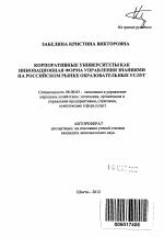 Корпоративные университеты как инновационная форма управления  Корпоративные университеты как инновационная форма управления знаниями на российском рынке образовательных услуг тема автореферата по