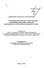 Управление рисками при осуществлении таможенных операций с  Автореферат диссертации по теме Управление рисками при осуществлении таможенных операций с товарами ввозимыми на территорию Таможенного союза