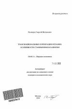 Транснациональные корпорации Испании тема научной работы  Транснациональные корпорации Испании тема автореферата по экономике скачайте бесплатно автореферат диссертации в экономической библиотеке
