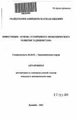 Инвестиции основа устойчивого экономического развития  Автореферат диссертации по теме Инвестиции основа устойчивого экономического развития Таджикистана