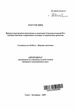 Прямые иностранные инвестиции в экономике Социалистической  570638 png