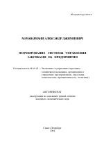 Система управления закупками диссертация 2866