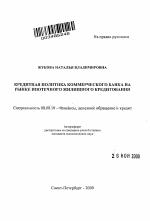 Кредитная политика коммерческого банка на рынке ипотечного  Автореферат диссертации по теме Кредитная политика коммерческого банка на рынке ипотечного жилищного кредитования