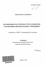 Организация бухгалтерского учета и контроля в автономных  Организация бухгалтерского учета и контроля в автономных образовательных учреждениях тема автореферата по экономике скачайте