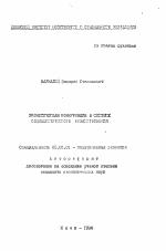 Экономическая конкуренция в системе социалистического  Экономическая конкуренция в системе социалистического хозяйствования тема автореферата по экономике скачайте бесплатно автореферат диссертации