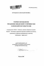 Теория и методология управления финансовой устойчивостью  Автореферат диссертации по теме Теория и методология управления финансовой устойчивостью банковской системы России